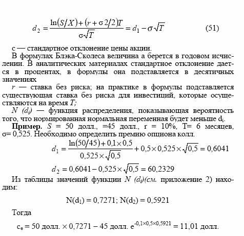 Премия По Опциону Формула